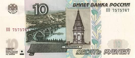 Какие города нарисованы на купюрах
