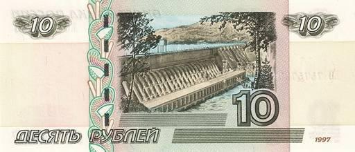 Город на купюре 10 рублей лицо купюры