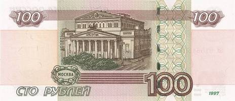 На какой банкноте изображен большой театр очистка меди электролизом